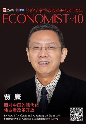贾康:面对中国的现代化伟业看改革开放