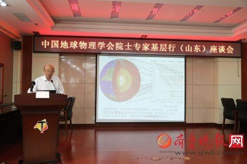 全国第3家中国地球物理院士专家工作站落户济南