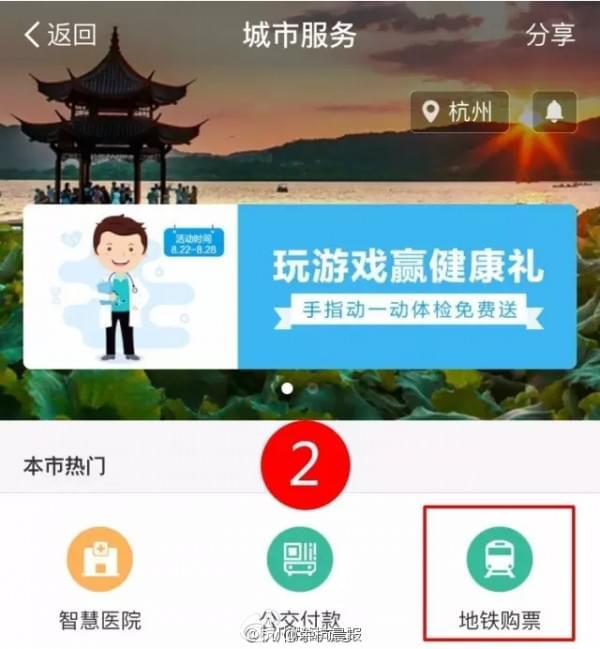 杭州可以用支付宝买地铁票 附图文教程的照片 - 3