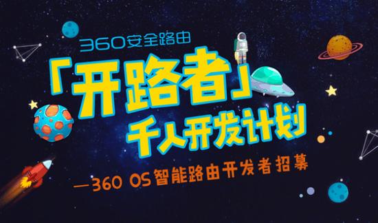 360开拓智能路由器开放平台 设立1千万开发者奖金池的照片 - 6