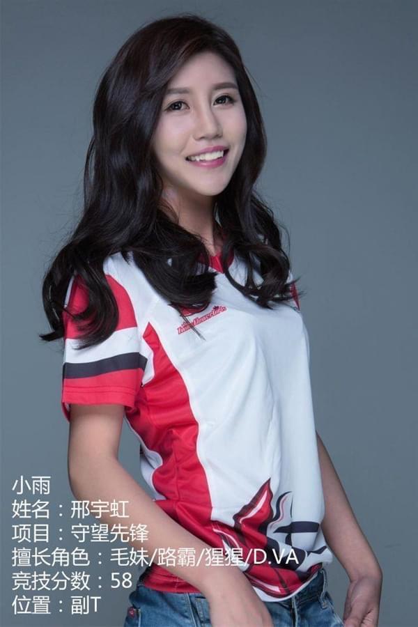 中国首支女子《守望先锋》战队成立:都是大美女的照片 - 6