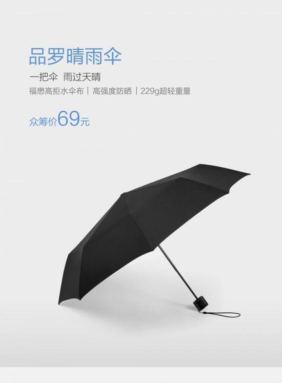 小米品罗晴雨伞发布:无按钮设计/高强度防晒、69元的照片 - 1