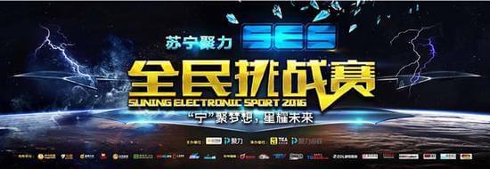 王浩在2016全球电竞产业峰会发表演讲