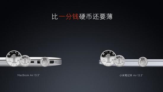 小米发布了两款笔记本 却火了苹果的贴纸的照片 - 8