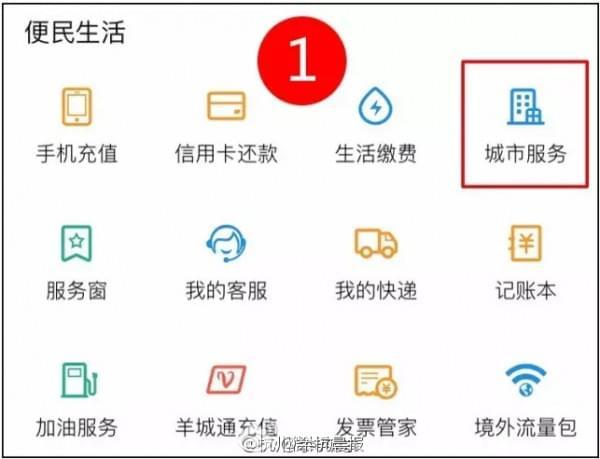 杭州可以用支付宝买地铁票 附图文教程的照片 - 2