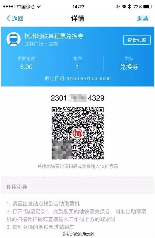 杭州可以用支付宝买地铁票 附图文教程的照片 - 7