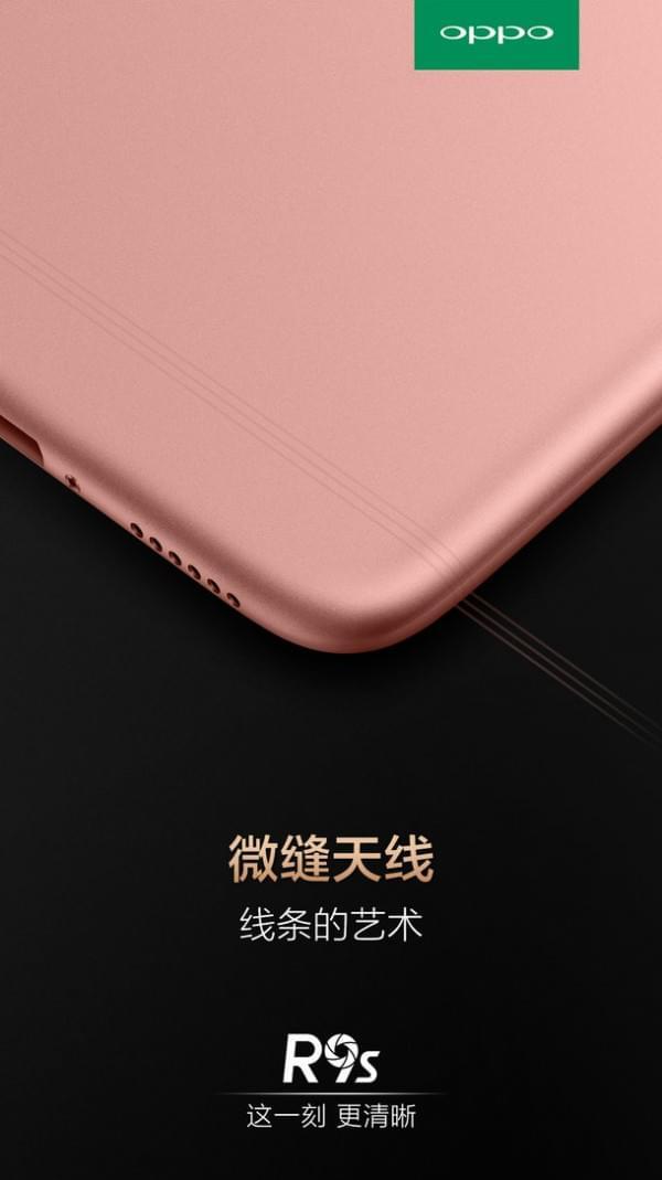 消灭手机天线白带:官方自曝OPPO R9s全新外观设计的照片 - 2