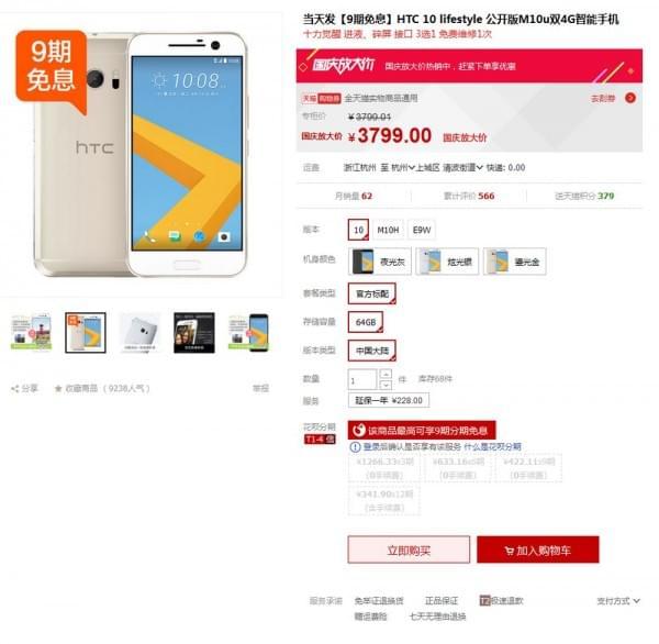 HTC 10国内行情:史上最尴尬旗舰手机的照片 - 4