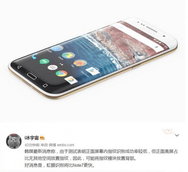 传三星GalaxyS8将改用后置指纹 虹膜识别快于Note 7的照片 - 2