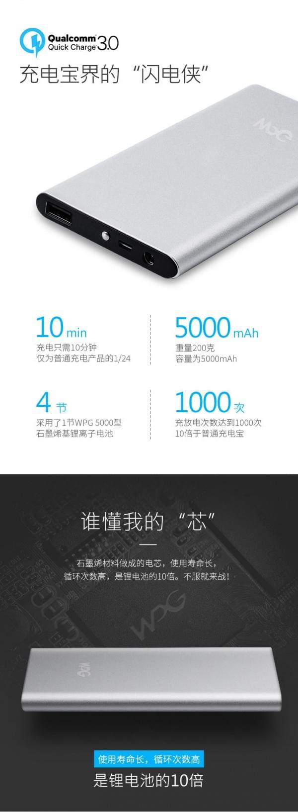 WPG石墨烯移动电源众筹:10分钟充满5000mAh 绝无王炸的照片 - 3