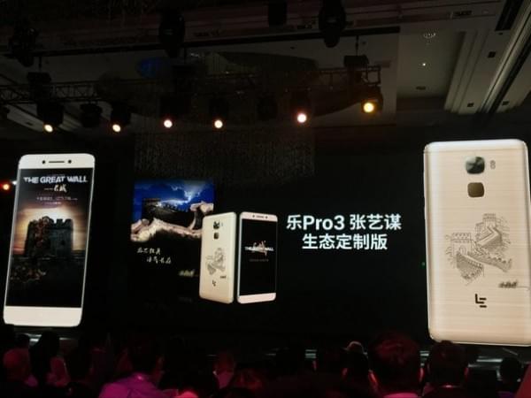 售价1799元起:骁龙821旗舰 乐视超级手机乐Pro 3亮相的照片 - 8