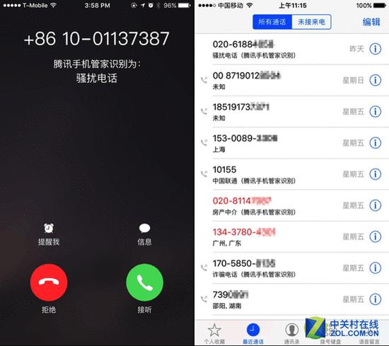 腾讯手机管家iOS10版追加骚扰拦截功能