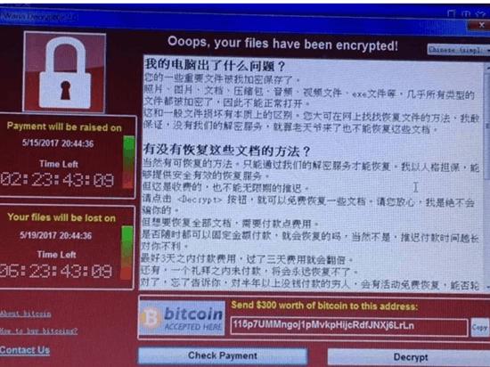 上海市就勒索软件发出预警:已构成较严重安全威胁的照片