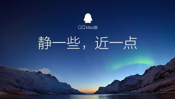 Mac QQ 5.3.1体验版发布 新增创意touchbar的照片