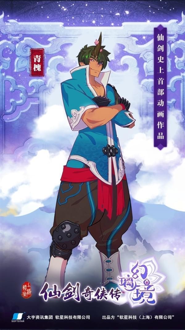 《仙剑奇侠传》史上首部动画来了:纯2D手绘全新故事的照片 - 3