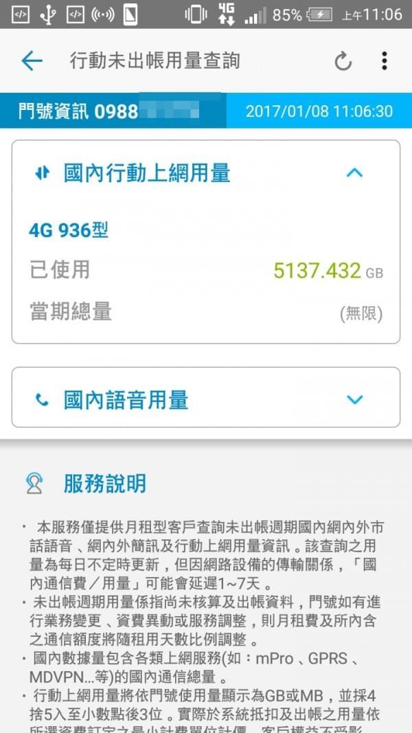 """史上最强4G""""吃到饱""""套餐:网友8天狂用5TB流量的照片 - 2"""
