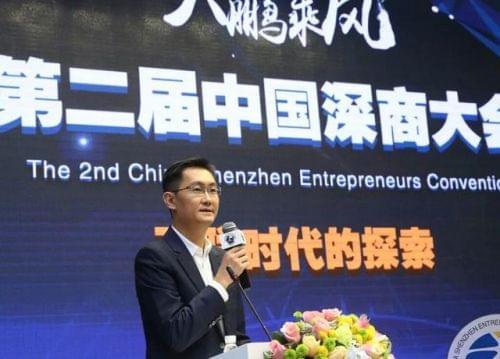"""马化腾最新演讲称春节前推出微信""""小程序""""的照片"""