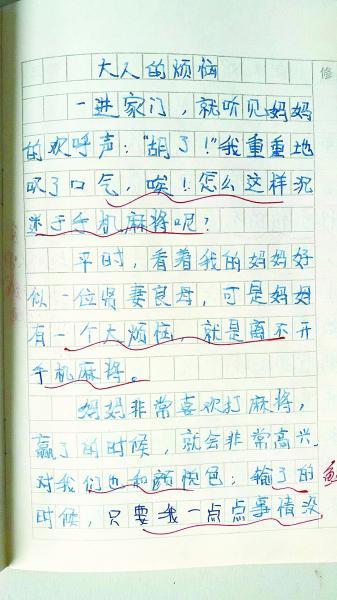"""武汉小学生写作文""""吐槽""""父母爱玩手机"""