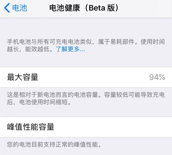 iOS 11.3:iPhone因电池错误重启后会出现警告提醒的照片 - 2