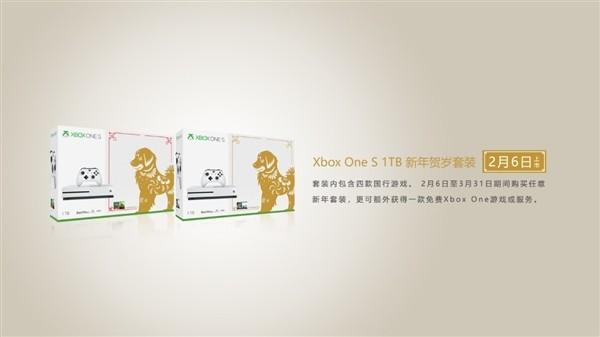 Xbox One S狗年套装在中国市场发售:1TB主机+四款游戏的照片 - 1