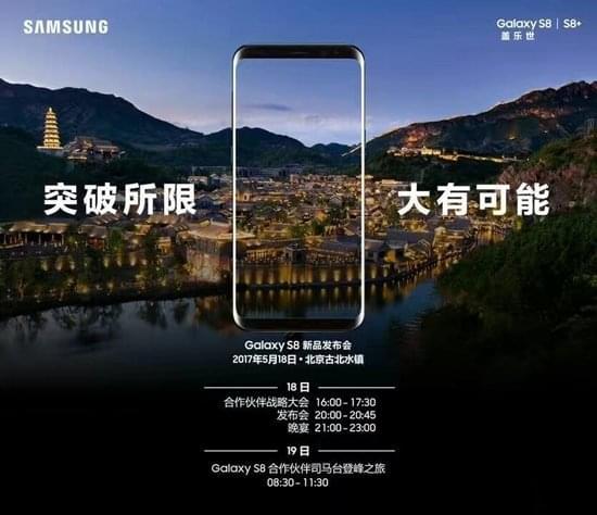 三星Galaxy S8国行价格揭晓:5688元的照片 - 5