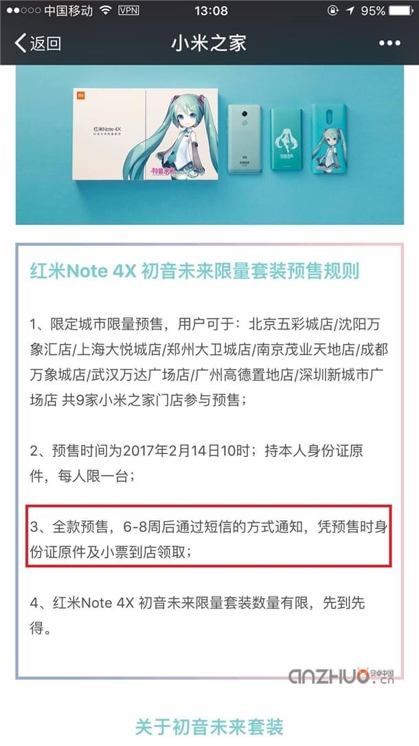 红米Note 4X初音未来版情人节开卖 但愚人节才能收到的照片 - 2