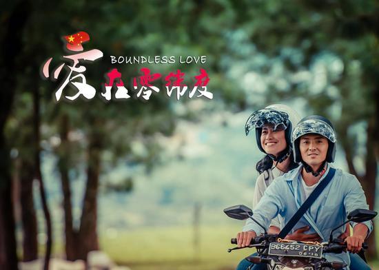 跨年之作《爱在零纬度》印尼拍摄顺利杀青