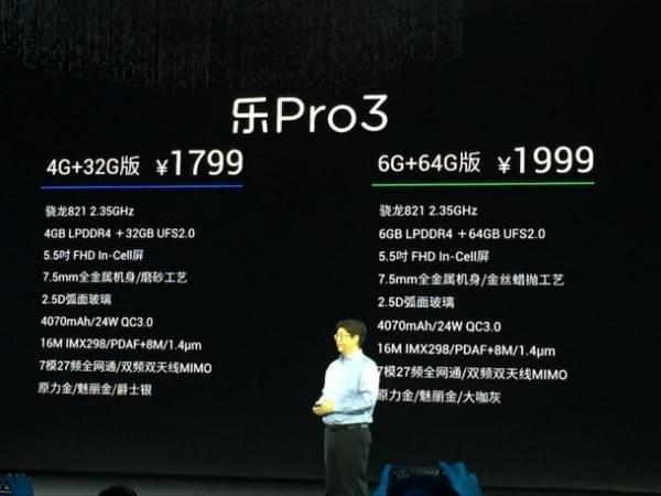 售价1799元起:骁龙821旗舰 乐视超级手机乐Pro 3亮相的照片 - 9