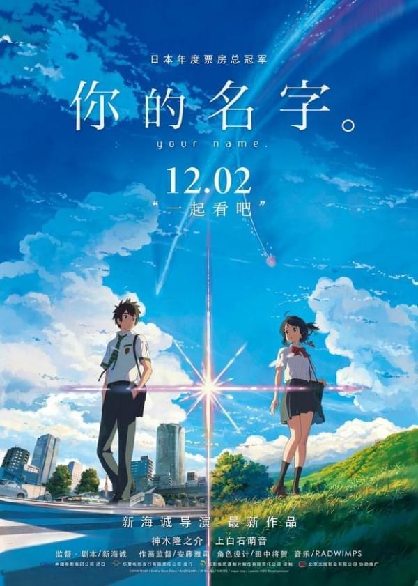 日本票房冠军《你的名字》首支中文预告的照片