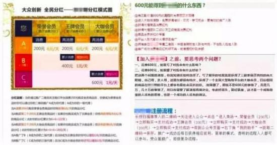 微信公众平台整顿分销欺诈 发展下线认购商品违规