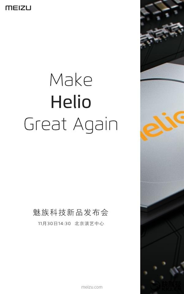 """魅族下周发新机:""""Make Helio Great Again""""的照片"""