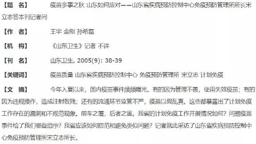 山东省疾控中心官员疑试图自杀!他曾给问题疫苗打出近满分的评分