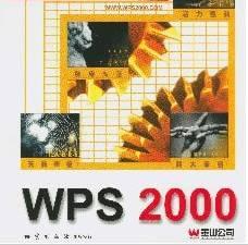 WPS的三生三世,雷军的十里桃花的照片 - 15