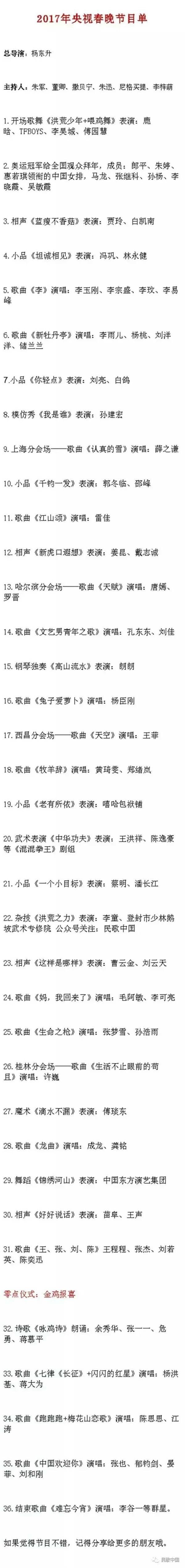 央视编导曝光2017鸡年春晚节目单公布 网络语言众多的照片 - 2