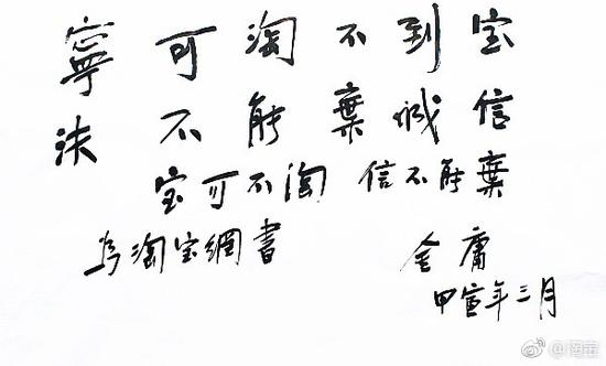 """阿里追忆金庸:曾在淘宝题字""""宝可不淘,信不能弃"""""""