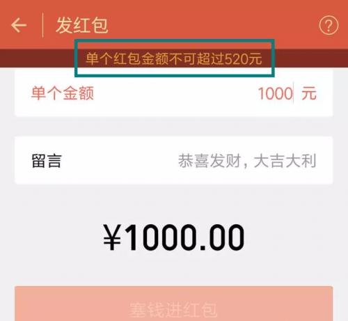 """""""520""""微信又来虐狗 单个红包限额提升至520元"""