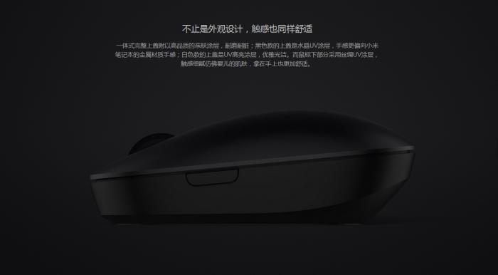 小米无线鼠标正式发布:1200dpi/适合亚洲人手型/售价69元的照片 - 3