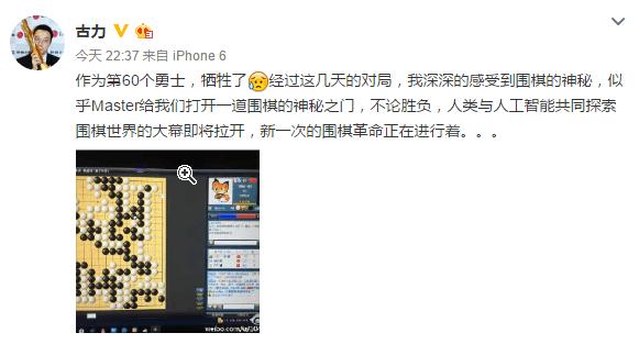 人类棋手全军覆没 Master 60胜收官确认为AlphaGo的照片 - 5
