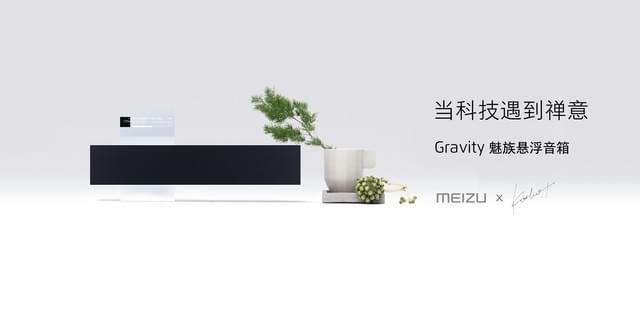 魅族MWC展示Gravity 悬浮音箱的照片 - 2