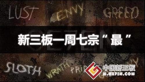 """新三板一周七宗""""最"""":2017年创新层初选名单公布"""