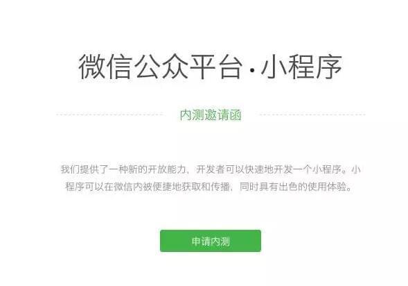 微信应用号开启内测 它会是下一个App Store吗?的照片