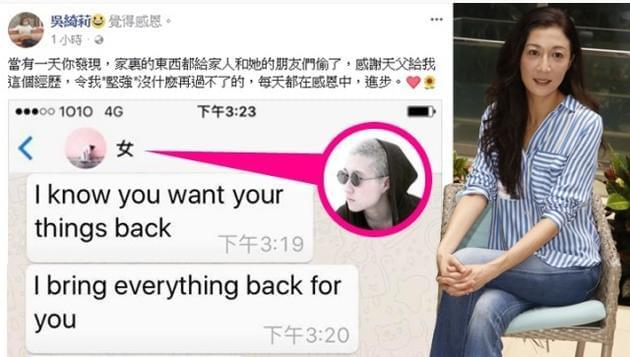 吴绮莉晒出与女儿的对话截图