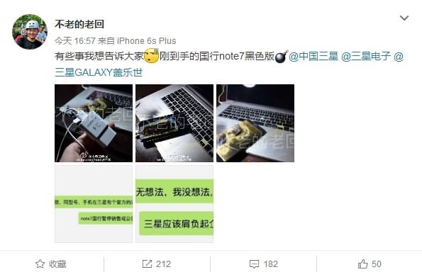 国行Galaxy Note 7第四炸竟是不会炸的版本的照片 - 3