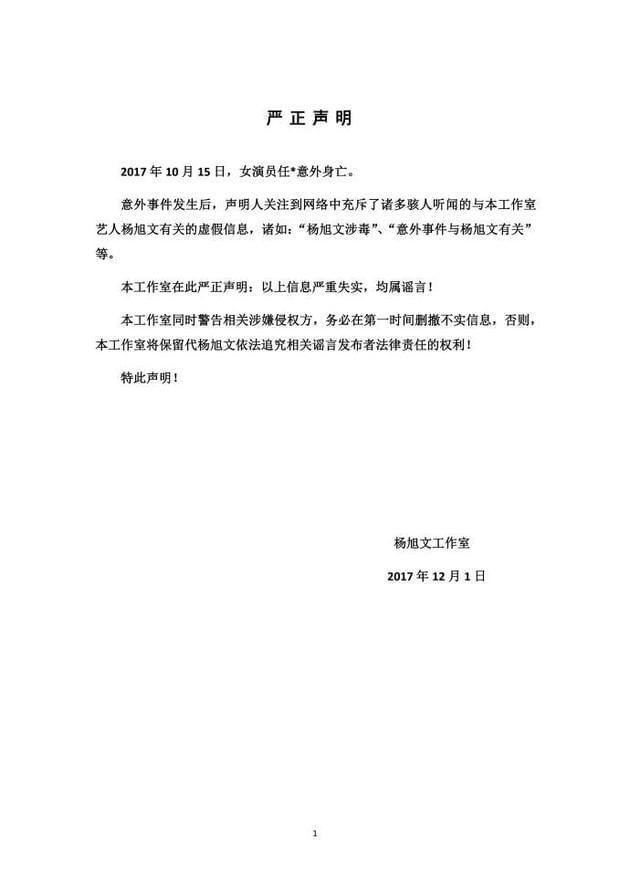 杨旭文工作室发声明力辟谣言