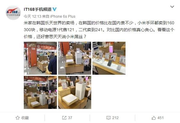 国货骄傲:这些小米产品在韩国卖高价的照片 - 5