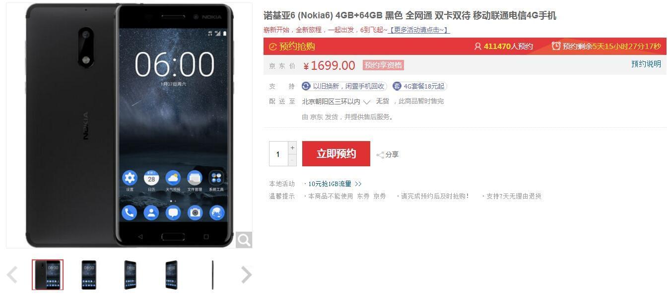 诺基亚粉丝的信仰 Nokia 6预约量破42万