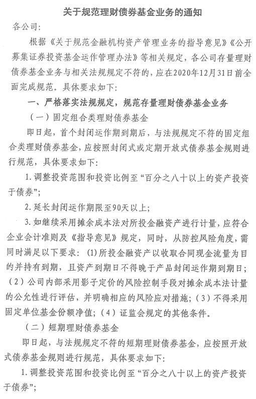 短期理财基金整改:华安基金旗下两只产品暂停运作