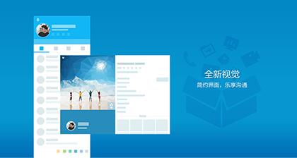 腾讯QQ8.8体验版第四维护版发布的照片