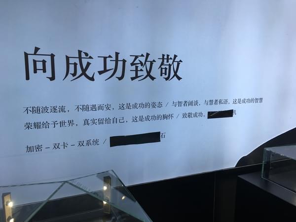 """涉嫌虚假宣传后续:8848线下店已遮盖""""钛金""""字样的照片 - 3"""