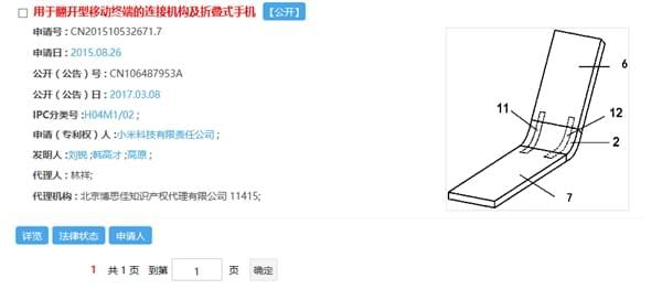 小米黑科技 折叠屏手机专利曝光的照片 - 2